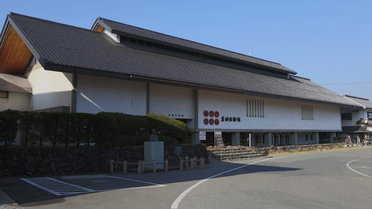 The Sanada Treasures Museum